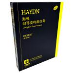 海顿钢琴奏鸣曲全集 全三册(原始版)