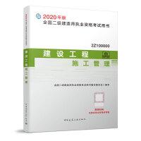 二级建造师 2020教材 2020版二级建造师 建设工程施工管理