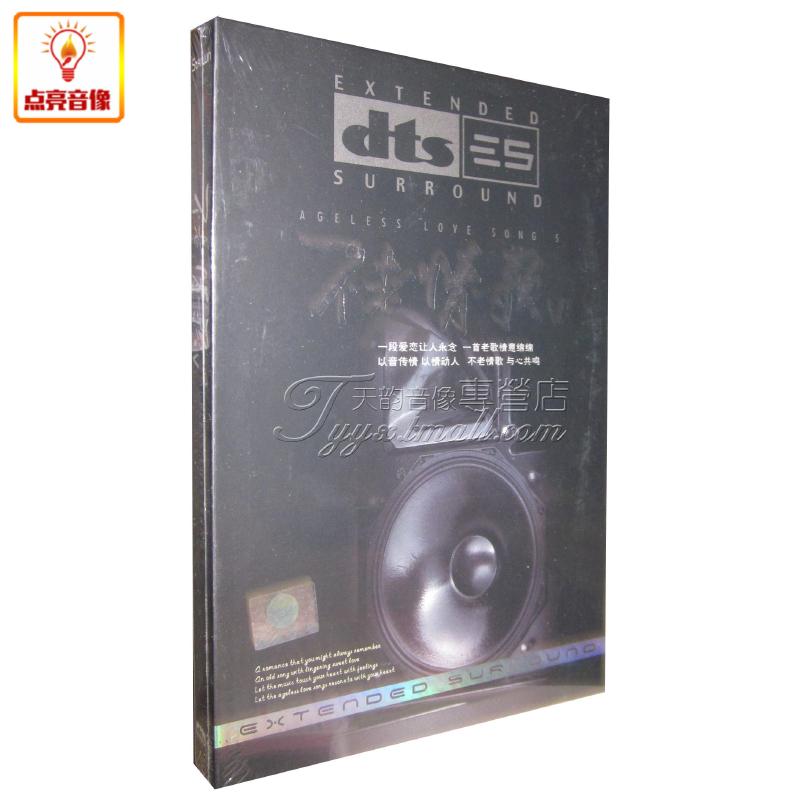 正版音乐 不老情歌5 DTS-es 6.1声道 dts CD 80-90年代粤语经典原装正版 当天发货