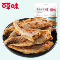 【百草味-酥的小黄鱼50gX2袋】休闲零食小鱼干即食特产小吃