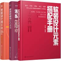 【全3册】软装设计师手册(修订版)+家居软装饰配套速查+软装设计元素搭配手册 家装空间布局家居改造设计书室内装修软装设