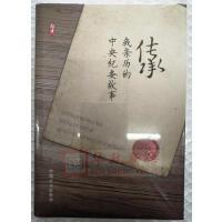 正版现货 2019年新书 传承:我亲历的中央纪委故事 精装版定价42元 中国方正出版社 9787517406648