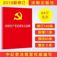 现货发售 2018年新修订版 中国共产党纪律处分条例 64开本 中国方正出版社 2018年8月纪律处分条例修订新版