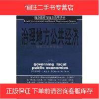 【二手旧书8成新】治理地方公经济 罗纳德・J・奥克森 北京大学出版社 9787301082126