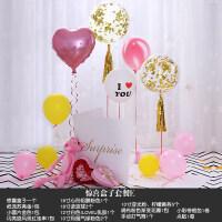 抖音惊喜盒子告白气球盒子情人节送女友求婚表白浪漫爆炸创意生日礼物礼品