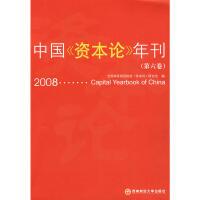 中国《资本论》年刊(第6卷)
