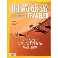 时尚旅游杂志 2021年3月总第310期 新人生 必游地 19种改变人生观的壮游 旅游类杂志期刊