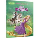 迪士尼公主官方双语绘本:魔发奇缘