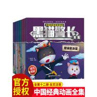 5册全套 黑猫警长图书 4-6岁儿童 绘本故事书培养孩子自信勇气绘本3-10岁古代动画片儿童动画片图书中国经典获奖童话