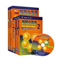 新概念英语2学习组合(共4册)(含MP3光盘)