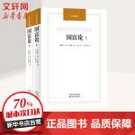 国富论(上.下) 江苏译林出版社有限公司
