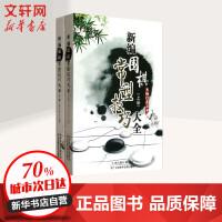 新编围棋常型技巧大全(上下册) 天津科学技术出版社