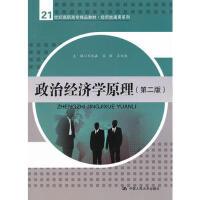 微瑕处理_政治经济学原理(第二版(货号:B1) 9787300178707 中国人民大学出版社 刘庆森