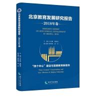 """北京教育发展研究报告・2018年卷――""""四个中心""""建设与首都教育新使命"""