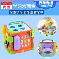 费雪 探索学习六面盒CMY28 音乐形状早教益智儿童亲子 婴儿玩具