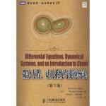 【新书店正版】微分方程、动力系统与混沌导论(第2版)(本科)(美)赫希(Hirsch,M.W.),(美)斯梅尔(Sma
