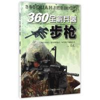 【新书店正版】360°全解兵器:李大光四川少儿出版社9787536579217