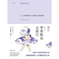 带着鲑鱼去旅行【精装】(电子书)