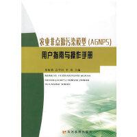 农业非点源污染模型(AGNPS):用户指南与操作手册