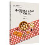 中式面点工艺实训(广式面点)第二版