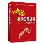 中国政治发展进程2019年