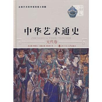 中华艺术通史9:元代卷