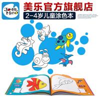 美乐旗舰店(Joan Miro)儿童绘画工具 幼儿学画填色本儿童画画书描红本涂色本宝宝绘画本