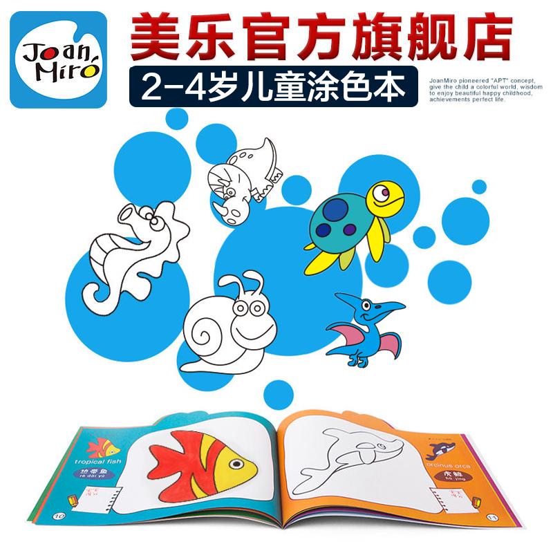 美乐旗舰店(Joan Miro)儿童绘画工具 幼儿学画填色本儿童画画书描红本涂色本宝宝绘画本2-5岁学画 轻松上手 简单易学涂鸦