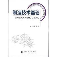 制造技术基础 国防工业出版社