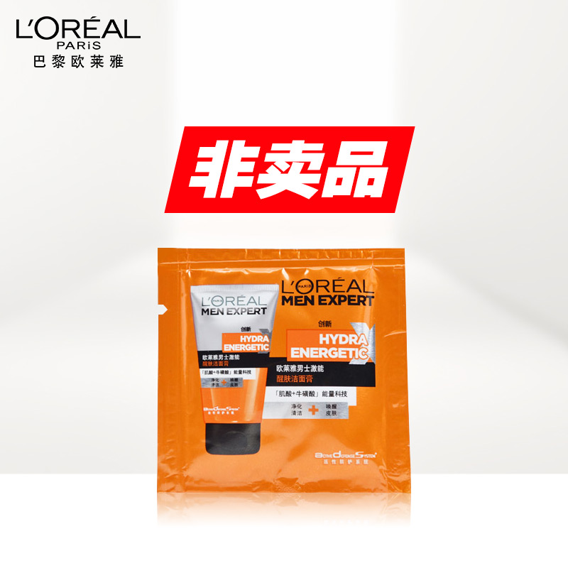 欧莱雅 男士激能醒肤洁面膏 3ML单片(非卖品)自营正品