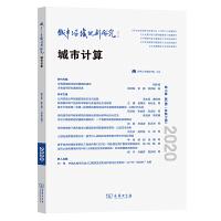 城市与区域规划研究(第12卷第2期,总第34期)(城市与区域规划研究)