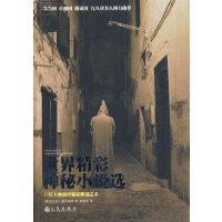 世界精彩神秘小说选
