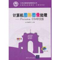 计算机图形图像处理――Photoshop CS4中文版(配光盘)(工作过程导向新理念丛书 中等职业学校教材・计算机专业)