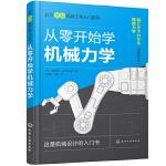 日本图解机械工学入门系列--从零开始学机械力学