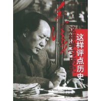 毛泽东这样学习历史 这样评点历史