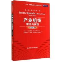 产业组织理论与实践(第4版)/经济科学译丛