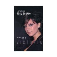 【新书店正版】维多利亚传西恩・史密斯上海远东出版社9787547603017