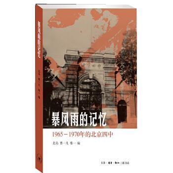 暴风雨的记忆:1965-1970年的北京四中(北岛亲自作序)