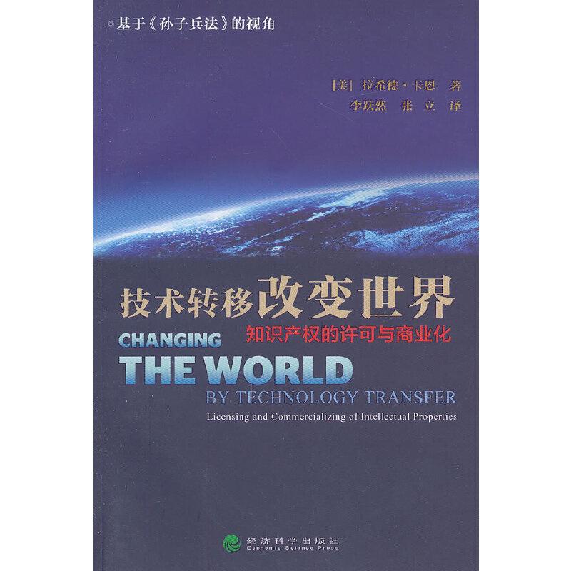 技术转移改变世界--知识产权的许可与商业化