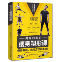 健身减肥书 健身冠军的瘦身塑形课