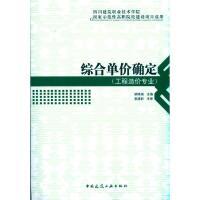 综合单价确定 中国建筑工业出版社