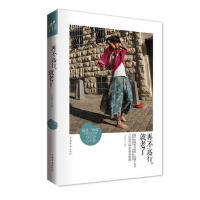 【二手书9成新】再不远行,就老了,王泓人,中国华侨出版社