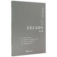 文化正义论丛(第1辑)