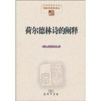 【旧书二手书9成新】荷尔德林诗的阐释/海德格尔,孙周兴 著