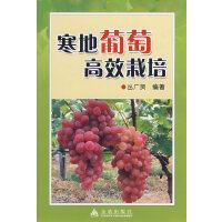 寒地葡萄高效栽培