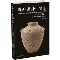 海外遗珍・陶瓷(卷一)