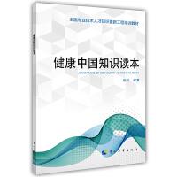 健康中国知识读本