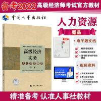 2021新版 高级经济师官方教材 人力资源管理专业高级经济实务 考试参考用书 中国人事出版社