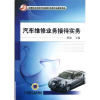 汽车维修业务接待实务(中等职业学校汽车检测与维修专业教学用书) 潘波