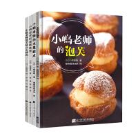 小岛老师的蛋糕书全套4册 小岛老师的蛋糕教室\美味点心秘诀\泡芙\水果甜点:86款季节果酱、糖浆水果和蛋糕 家用烘焙食谱入门书籍